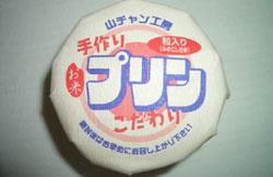お米プリン1
