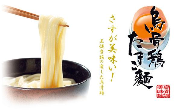 烏骨鶏たまご麺トップ