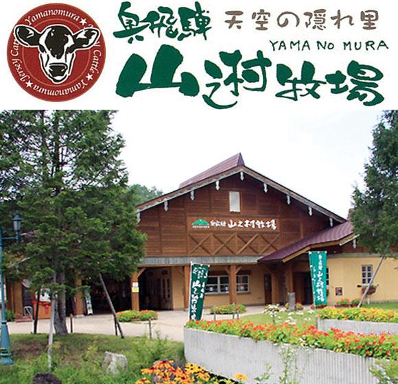 山之村牧場風景トップ