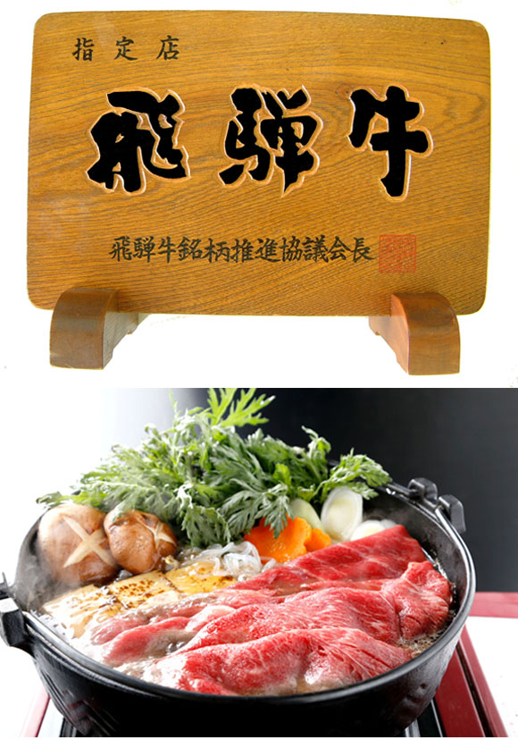飛騨牛すき焼きカタロ-ストップ