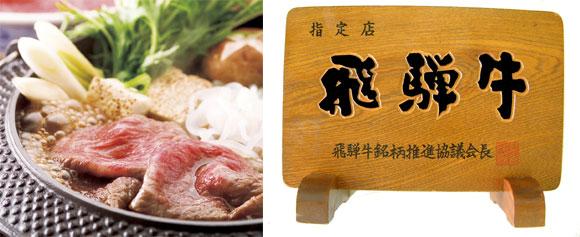 飛騨牛すき焼きロ-ストップ