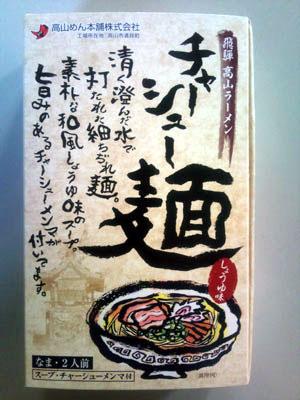 高山ラーメン・チャーシューメンマ付き1