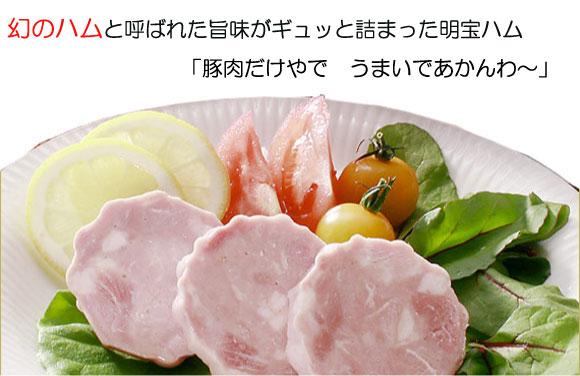 肉・加工品トップ