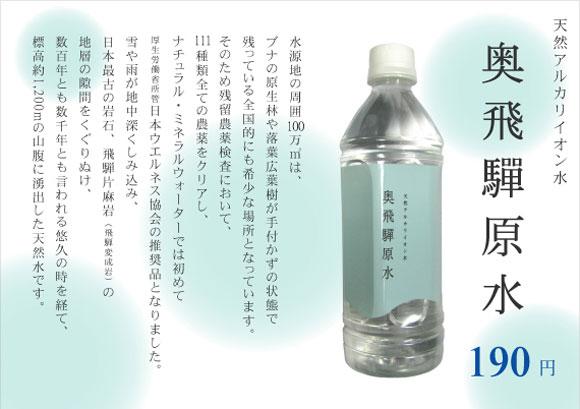 奥飛騨原水トップ