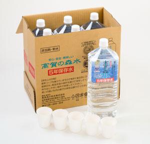 高賀の5年保存水