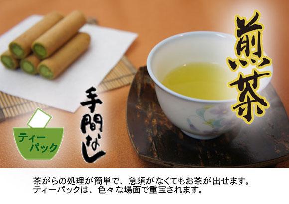 煎茶200Pトップ