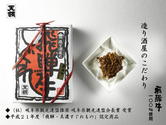 飛騨牛しぐれ〈菖蒲〉トップ