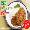 野菜カレー甘口