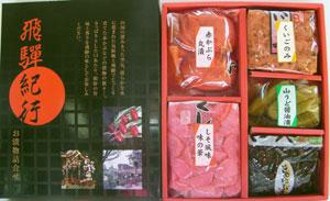赤かぶ5品詰め合わせ箱